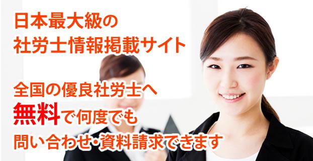 日本最大級の社労士情報掲載サイト 全国の優良社労士へ無料で何度でもご相談・問い合わせ・資料請求ができます