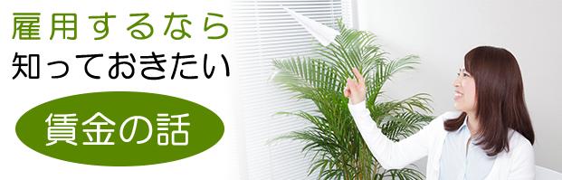 kiji_koyousurunara2015